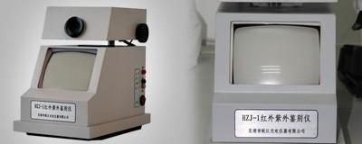 HZJ-1红外紫外鉴别仪(证件复下、证书鉴定)